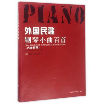 外国民歌钢琴小曲百首