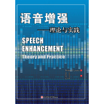 语音增强――理论与实践(电子书)