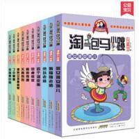 淘气包马小跳系列全套漫画升级版第一辑(套装全12册) 杨红樱的书系列全套小学生儿童文学