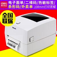 得力DL888D面单打印机热敏不干胶二维码快递单条码标签打印机机