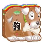 我的小小动物世界:狗(彩虹异形动物认知书,给孩子美妙的阅读初体验!)