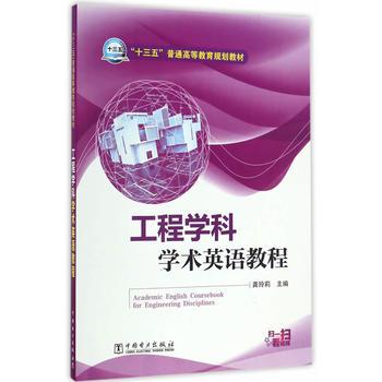 《工程学科学术英语教程 9787519801755 中国