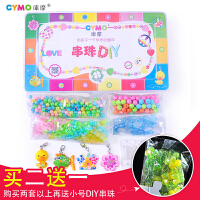 CYMO库摩 儿童DIY炫彩串珠玩具 穿项链手链 女孩益智玩具 大号3款可选