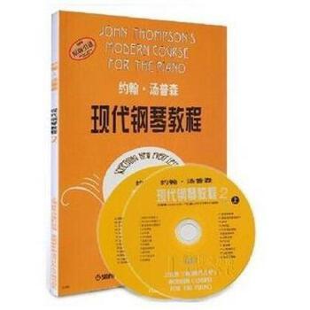 汤姆森钢琴谱附2dvd