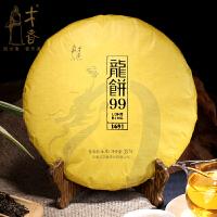 才者 200年古树茶龙饼99普洱茶生茶 08年昔归原料生饼 七子饼茶