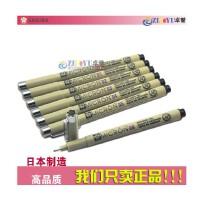 日本SAKURA樱花针管笔 漫画设计草图笔 绘图笔 勾线笔