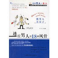 透视男人的18种风骨(熊男人真汉子)/透析男人与女人