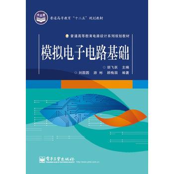 模拟电子电路基础(本科教材) 胡飞跃 9787121203213