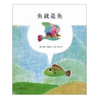 鱼就是鱼 四度凯迪克奖得主李欧・李奥尼*杰作 爱心树