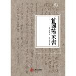 曾国藩家书(慢读系列,李鸿章校勘,随文夹注版)(电子书)