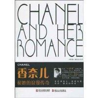 香奈儿和她的浪漫传奇(电子书)