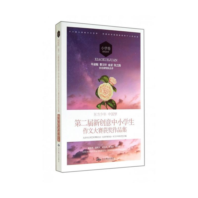 东方少年中国梦(第二届新创意中小学生作文大赛获奖作品集小学卷)