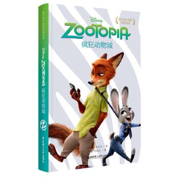 疯狂动物城 zootopia 电影无删节版中英双语小说