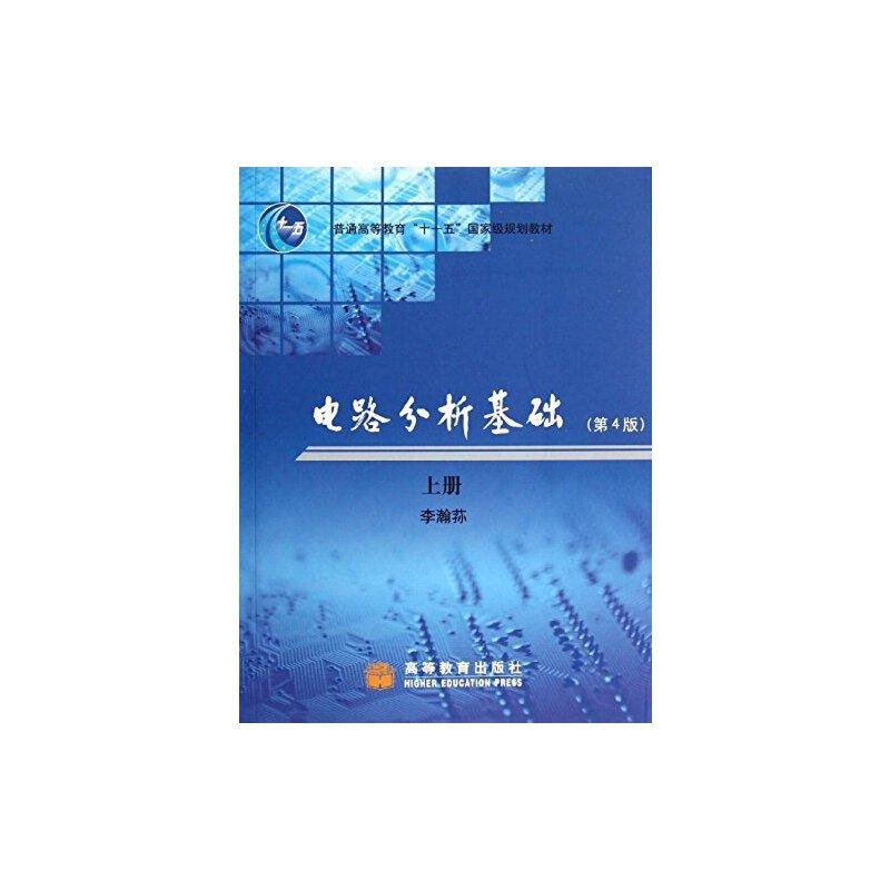 电路分析基础(上册)(第4版)