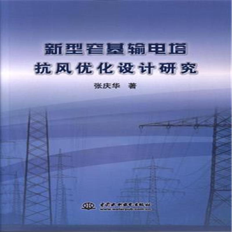 《新型窄基输电塔抗风优化设计研究》