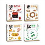 玩系列 南红玛瑙 橄榄核 琥珀蜜蜡 翡翠 全四册