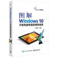 正版R7_图解Windows 10平板电脑电路原理和维修 9787121297649 电子工业出版社
