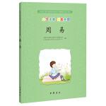 周易(中国孔子基金会传统文化教育分会测评指定校本教材)