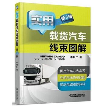 正版 实用载货汽车线束图解 第3版 汽车电路维修资料 大货车线束布局