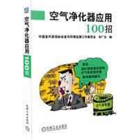 空气净化器应用100招