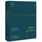 悲剧的文化解析 : 从古代希腊到现代中国. 上卷