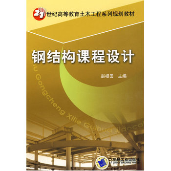《钢结构课程设计 【正版书籍】》赵根田