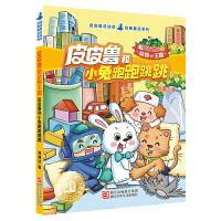 """皮皮鲁和小兔跑跑跳跳(皮皮鲁""""动物王国""""系列)"""