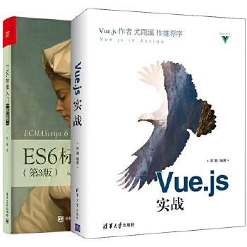 【全2册】Vue.js实战+Vue.js权威指南vue.js前端框架开发编程教程web界面前端库开发