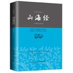 山海经―中华经典藏书