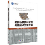 实物地质资料管理关键技术方法汇编