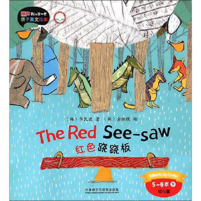 丽声我的**套亲子英文绘本?红色跷跷板 畅销书籍 童书 正版