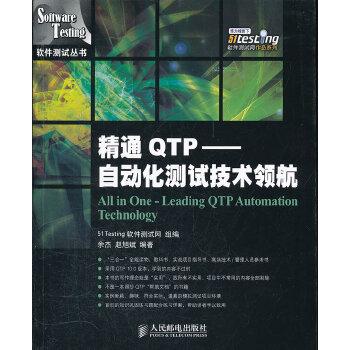 精通QTP——自动化测试技术领航(人人都可以读懂的软件测试书)