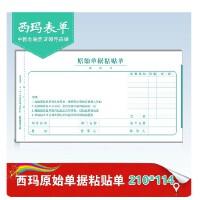 财务办公票据报销单用友立信210-114原始记账凭证粘贴单SS030608
