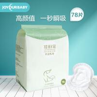 佳韵宝 防溢乳垫一次性不可洗防溢乳贴隔奶垫哺乳产乳溢乳垫78片