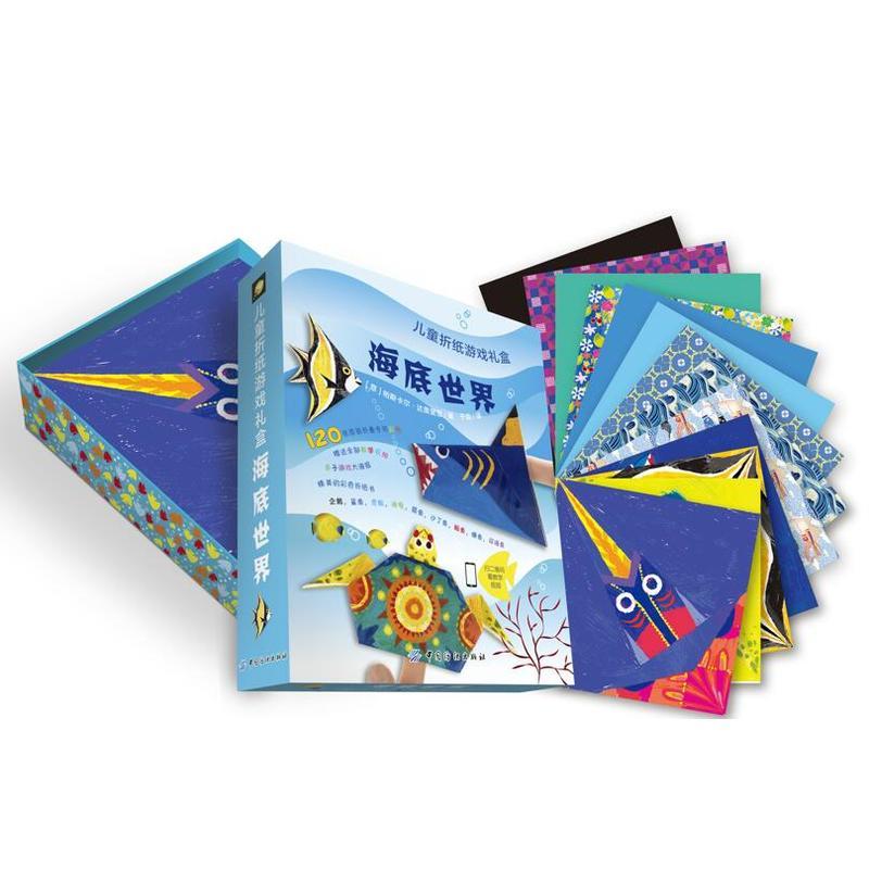 儿童折纸游戏礼盒:海底世界 儿童折纸大全书籍 儿童手工折纸艺术书籍