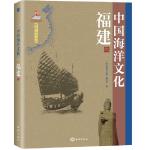 中国海洋文化---福建卷