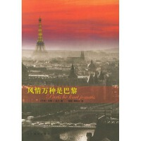 正版TSW_风情万种是巴黎 9787538270785 辽宁教育出版社