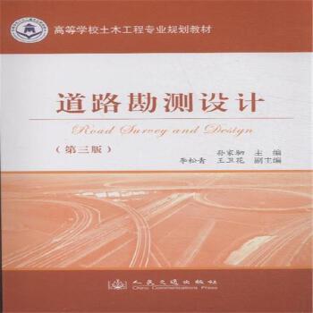 道路勘测设计-(第三版)( 货号:711409616)