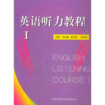 英语听力教程(1)(含2本书+录音带6盘)