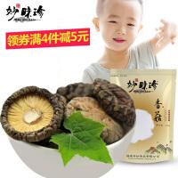 妙味珍 小朵香菇 金钱菇 珍珠菇 肉厚味香 菌都出品250g