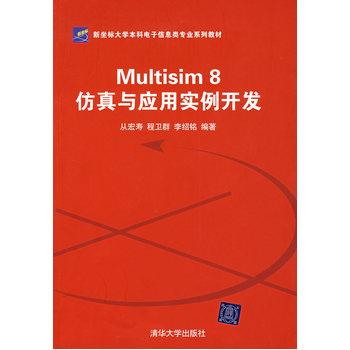 《multisim 8 仿真与应用实例开发