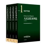 人民法院案例选(分类重排本)·知识产权卷
