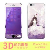 iphone6 plus 天鹅湖手机保护壳/彩绘保护壳/钢化膜/前钢化膜