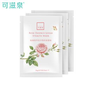 可滋泉 玫瑰精萃悦活隐形面膜贴30g 5片装 提亮肤色保湿补水