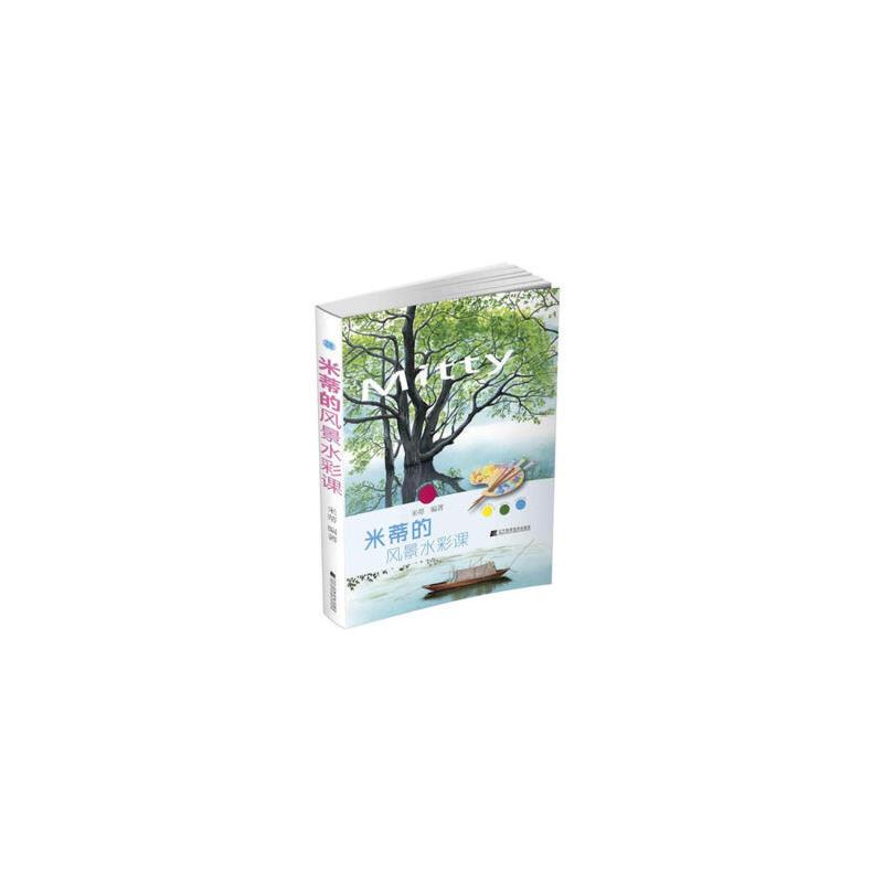 米蒂的风景水彩课 9787538199239 辽宁科学技术出版社