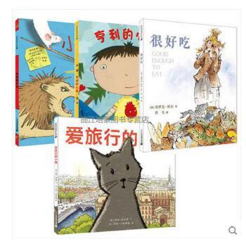 共4册 爱旅行的小猫/很好吃/亨利的心脏/小老鼠的恐怖的大书 麦克米伦