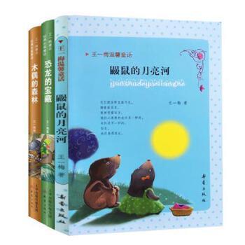 木偶的森林 恐龙的宝藏全套3册王一梅系列童话非注音美彩图绘本儿童读