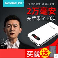 爸爸2陆毅代言 索扬 充电宝 20000m毫安 移动电源 2万MAh手机通用超薄