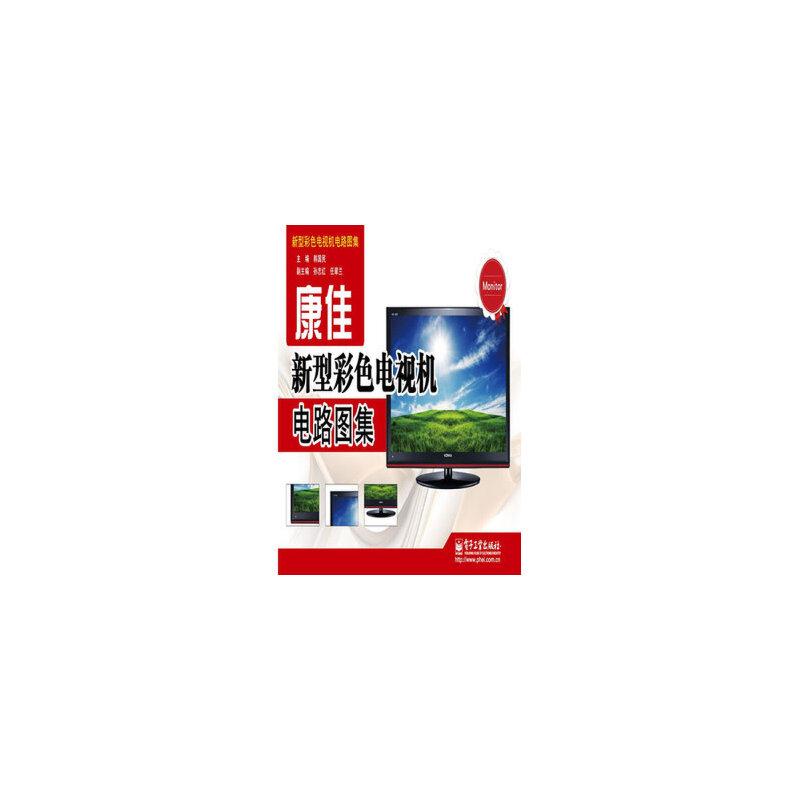 康佳新型彩色电视机电路图集 【正版书籍】