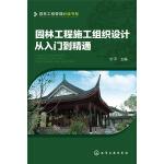 园林工程施工组织设计从入门到精通正(电子书)